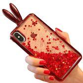 蘋果x手機殼iphone8兔耳朵流沙潮牌8plus個性創意蘋果7保護套6plus 挪威森林