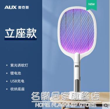奧克斯電蚊拍充電式家用強力鋰電池滅蚊燈二合一驅蚊神器打蒼蠅拍 NMS名購新品