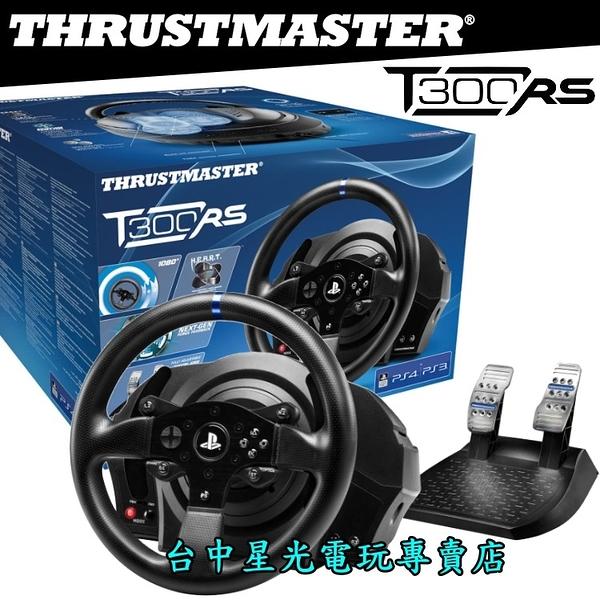 【THRUSTMASTER 可刷卡】 T300RS 官方授權賽車方向盤 支援PS4 / PS3 / PC 【台中星光電玩】