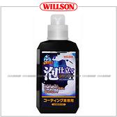 【愛車族】WILLSON 精緻泡沫洗車精 03099