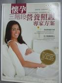 【書寶二手書T3/保健_XBI】懷孕三階段營養照護專家方案_李寧