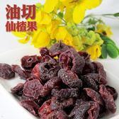 油切仙楂果~山楂果、蜜餞、日本仙楂菓、油切菓 200克 下午茶點心零嘴果乾 【正心堂】