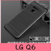 【萌萌噠】LG Q6 (6.26吋) 新款 四角防摔加厚款 碳纖維紋 全包氣囊防摔軟殼 手機殼 手機套