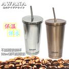 【AWANA】不鏽鋼吸管咖啡杯500ml(附不銹鋼吸管)不鏽鋼色/ 香檳金 (隨機出貨不挑色)   x1入