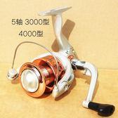 1000-6000型電鍍頭5軸漁線輪PLL4146【男人與流行】