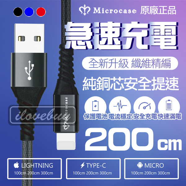 M2纖維精編線材 耐拉急速充電線 MICROCASE LIGHTNING Micro TYPE-C 快充 傳輸線 充電線 手機速充