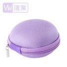 耳機收納盒(淺紫/VW)