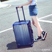 鋁框行李箱女學生拉桿箱萬向輪24寸旅行箱包男密碼皮箱子28韓版igo    琉璃美衣