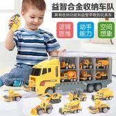 兒童貨柜車大卡車玩具挖掘機消防車合金小汽車模型 AD990『寶貝兒童裝』