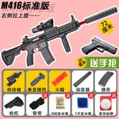 M416滿配電動連發水彈兒童玩具槍手自一體黃金龍骨男孩狙擊仿真搶 叮噹百貨