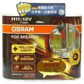 OSRAM 終極黃金2600K FOG BREAKER公司貨(H11)