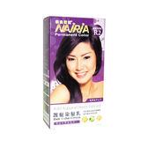 NAIRIA奈良彌亞 護髮染髮霜-R2晶漾紫羅蘭 ◆86小舖 ◆