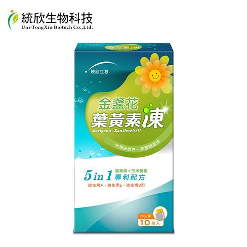 【統欣生技】金盞花葉黃素凍(10條/盒)   X1盒