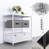 收納架/置物架/衣架  極致工藝90X45X75cm三層烤漆白鐵板收納層架  dayneeds