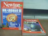 【書寶二手書T5/雜誌期刊_XEY】牛頓_164~168期間_5本合售_探索人體最後祕境-腦等