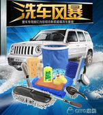 洗車用具一套汽車用套裝組合家用組合用套多功能清潔工具YYP ciyo黛雅
