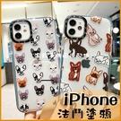 法鬥狗塗鴉|蘋果11 i11 Pro max iPhone 11 Pro 透明彩繪 手機軟殼 透明保護套 潮流狗狗 鏡頭框造型