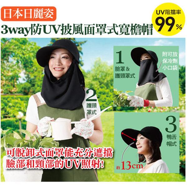 【福利品】日本日麗姿3way批風面罩寬uv帽