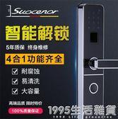 指紋鎖密碼鎖 家用智慧電子防盜門鎖霸王鎖體帶門鈴 1995生活雜貨