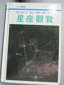 【書寶二手書T3/科學_LCE】星座觀賞_蔡章獻