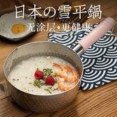 日本雪平鍋不銹鋼奶鍋泡面鍋家用無涂層煮面熱牛奶燉湯鍋日式湯鍋【八折下殺】