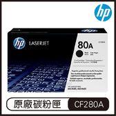 HP 80A 黑色 LaserJet 碳粉盒 CF280A 碳粉匣 原廠碳粉盒 原裝碳粉匣