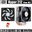 [地瓜球@] Cooler Master Hyper 212 Evo V2 CPU 散熱器 塔扇