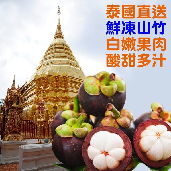 泰國大顆冷凍山竹~酸甜之味~ 500g