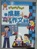【書寶二手書T8/國中小參考書_PNN】學成語寫作文指導應用篇