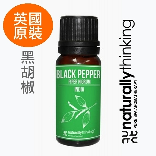 NT 黑胡椒純精油 10ml。Black Pepper。英國原裝 Naturally Thinking