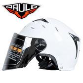 保羅Paulo摩托車頭盔半盔輕便半覆式防紫外線【潮男街】