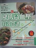 【書寶二手書T5/醫療_JLB】降低高血壓特效食譜_橫山泉
