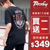 『潮段班』【GN423121】買一送一 春夏潮牌T恤 多款品牌潮T任選 短袖圓領T恤
