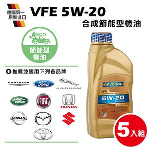 RAVENOL日耳曼VFE SAE 5W-20合成節能機油(5入組)