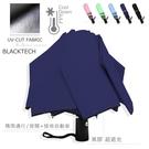 【RainSky】40吋自動黑膠傘-遮光...