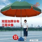 遮陽傘大雨傘太陽傘超大號戶外擺攤大型庭院傘廣告圓傘雨棚摺疊 NMS創意新品