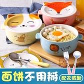 泡面碗陶瓷家用日式大號飯盒泡方便面碗有蓋可愛卡通·樂享生活館