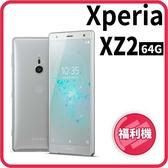 【福利品】SONY XZ2 6G/64GB (H8296)盒裝配件齊全