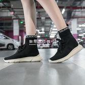 襪子鞋  ins超火嘻哈女鞋子潮高筒百搭韓版ulzzang彈力襪子鞋 『歐韓流行館』