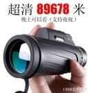 望眼鏡 升級金屬版手機單筒望遠鏡高倍高清夜視非人體透視演唱會望眼鏡 1995生活雜貨
