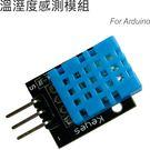 DHT11溫溼度感測模組 For Arduino