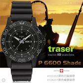 瑞士Traser P6600 SHADE軍錶(藍寶石鏡面)-(公司貨) 分期零利率
