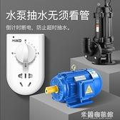 MiKO水泵定時器開關插座家用電源控制機械式分鐘倒計時關自動斷電米蘭潮鞋館