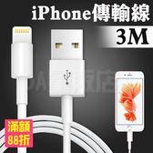 iPhone Xs Max XR 7 8 充電線 300cm 傳輸線 iPhone充電線 lightning充電線 iPad充電線