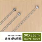 邊條/補強桿/圍籬【配件類】90x35公分電鍍全套管設計邊條組 dayneeds