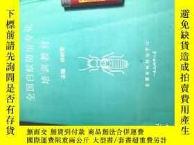 二手書博民逛書店罕見全國白蟻防治專業培訓教材Y215581 全國白蟻防治中心 出