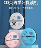 CD機 P6便攜式CD播放機復讀機充電藍牙cd播放機音樂隨身聽CD播放器學生學英語 快速出貨YYS