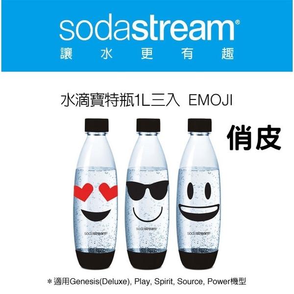 【英國Sodastream】emoji水滴寶特瓶1L - 3入【恆隆行公司貨】