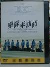 挖寶二手片-E07-057-正版DVD*電影【樂隊來訪時】薩萊赫巴克里*羅倪艾卡貝*賽森加拜
