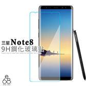 9H 鋼化玻璃 三星 Note8 N9500 6.3吋 厚膠 手機 螢幕 保護貼 防刮 防爆 鋼化 玻璃貼